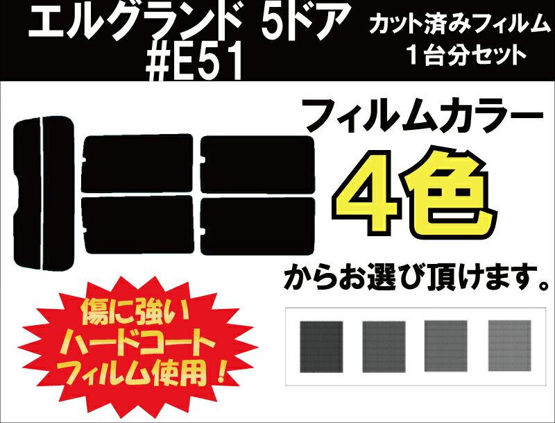 エルグランド 5ドア #E51 カット済みカーフィルム リアセット スモークフィルム 車 窓 日よけ UVカット (99%) カット済み カーフィルム ( カットフィルム リヤセット リヤーセット リアーセット )