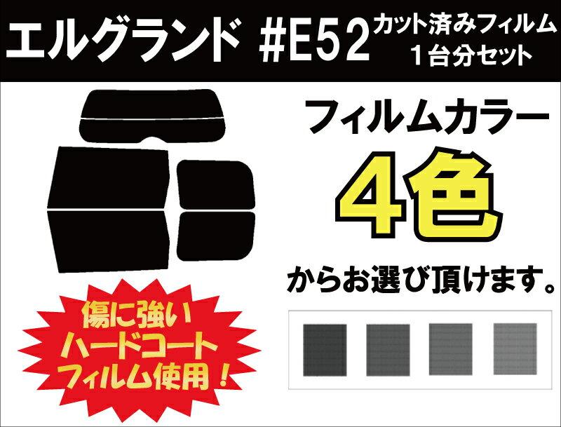 エルグランド 5ドア #E52 カット済みカーフィルム リアセット スモークフィルム 車 窓 日よけ UVカット (99%) カット済み カーフィルム ( カットフィルム リヤセット リヤーセット リアーセット )