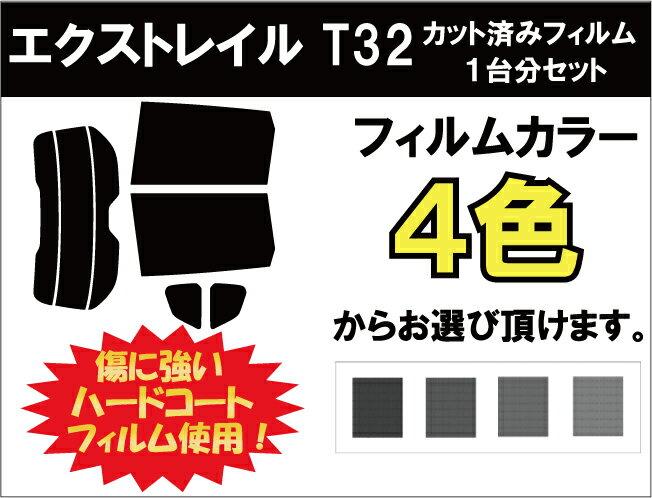エクストレイル (X-TRAIL) #T32 カット済みカーフィルム リアセット スモークフィルム 車 窓 日よけ UVカット (99%) カット済み カーフィルム ( カットフィルム リヤセット リヤーセット リアーセット )