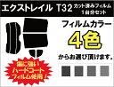 エクストレイル (X-TRAIL) #T32 カット済みカーフィルム リアセット スモークフィルム 車 窓 日よけ UVカット (99%) カット済み カーフィ...