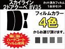 スカイライン 2ドアクーペ V35 カット済みカーフィルム リアセット スモークフィルム 車 窓 日よけ 日差しよけ UVカット (99%) カット済み カーフ...
