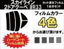 スカイライン 2ドアクーペ R33 カット済みカーフィルム リアセット スモークフィルム 車 窓 日よけ 日差しよけ UVカット (99%) カット済み カーフ...