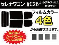 セレナワゴン5ドアカット済みカーフィルム#C261台分セット