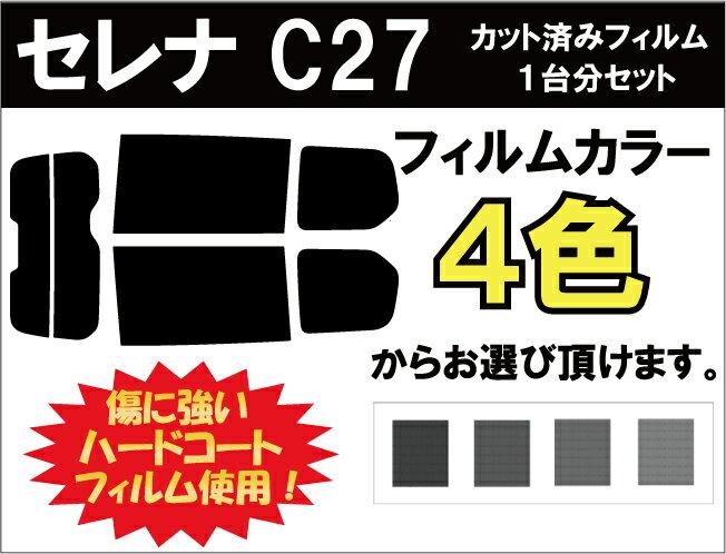 セレナ C27 カット済みカーフィルム リアセット スモークフィルム 車 窓 日よけ 日差しよけ UVカット (99%) カット済み カーフィルム ( カットフィルム リヤセット リヤーセット リアーセット )