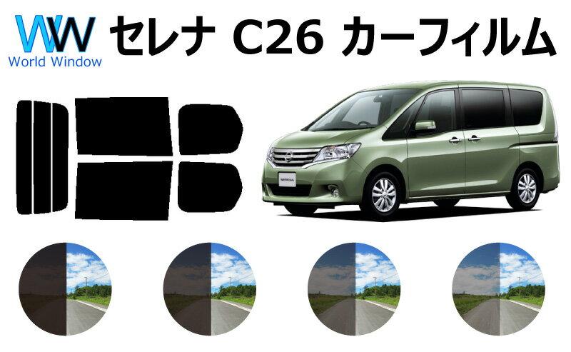 セレナワゴン 5ドア (C26/FNC26/HFC26/ NC26/FC26/ HC26) カット済みカーフィルム リアセット スモークフィルム 車 窓 日よけ UVカット (99%) カット済み カーフィルム ( カットフィルム リヤセット リヤーセット リアーセット )