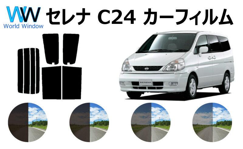 セレナワゴン 5ドア C24 (VNC24/VC24/PNC24/PC24/TNC24/TC24/RC24) カット済みカーフィルム リアセット スモークフィルム 車 窓 日よけ 日差しよけ UVカット (99%) カット済み カーフィルム ( カットフィルム リヤセット リヤーセット リアーセット )