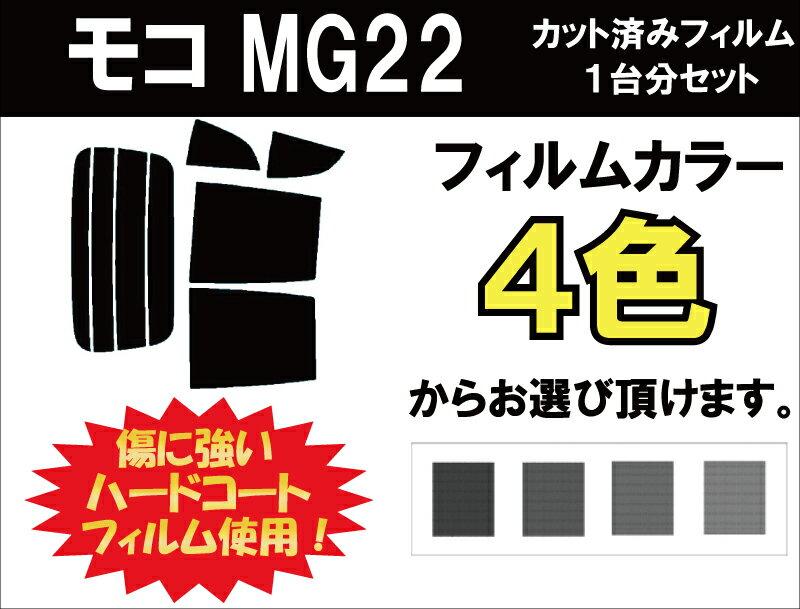 モコ MG22 カット済みカーフィルム リアセット スモークフィルム 車 窓 日よけ 日差しよけ UVカット (99%) カット済み カーフィルム ( カットフィルム リヤセット リヤーセット リアーセット )