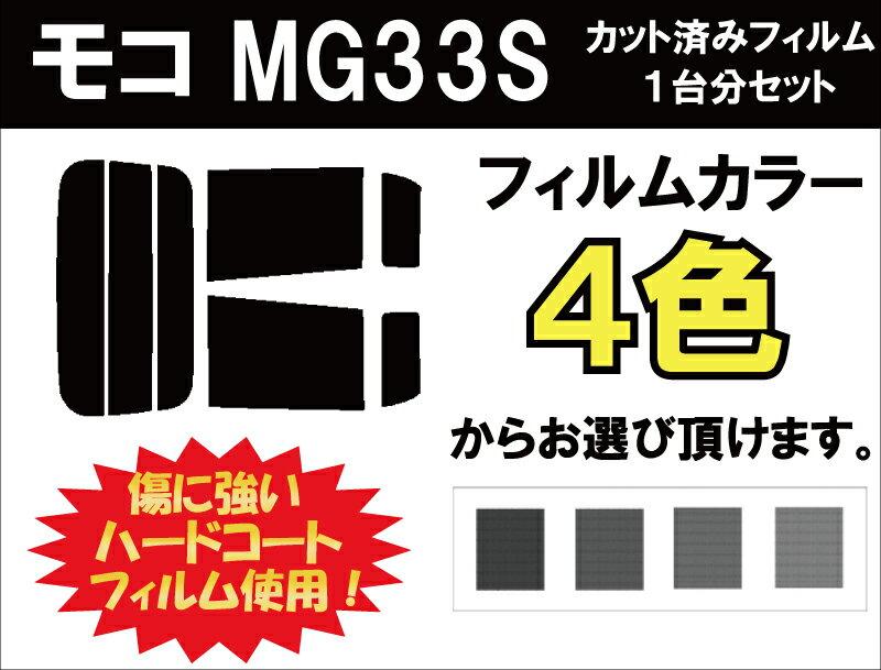 モコ MG33S カット済みカーフィルム リアセット スモークフィルム 車 窓 日よけ UVカット (99%) カット済み カーフィルム ( カットフィルム リヤセット リヤーセット リアーセット )