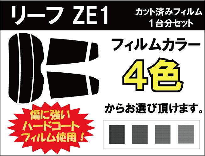 リーフ (LEAF) ZE1 カット済みカーフィルム リアセット スモークフィルム 車 窓 日よけ UVカット (99%) カット済み カーフィルム ( カットフィルム リヤセット リヤーセット リアーセット )