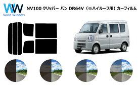 NV100クリッパー バン(※ハイルーフ用) DR64V カット済みカーフィルム リアセット スモークフィルム 車 窓 日よけ UVカット (99%) カット済み カーフィルム ( カットフィルム リヤセット) 車検対応
