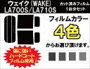 ウェイク (WAKE) LA700S / LA710S カット済みカーフィルム リアセット スモークフィルム 車 窓 日よけ UVカット (99%) カット済み...