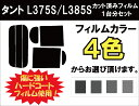 タント L375S/L385S カット済みカーフィルム リアセット スモークフィルム 車 窓 日よけ UVカット (99%) カット済み カーフィルム ( カッ...