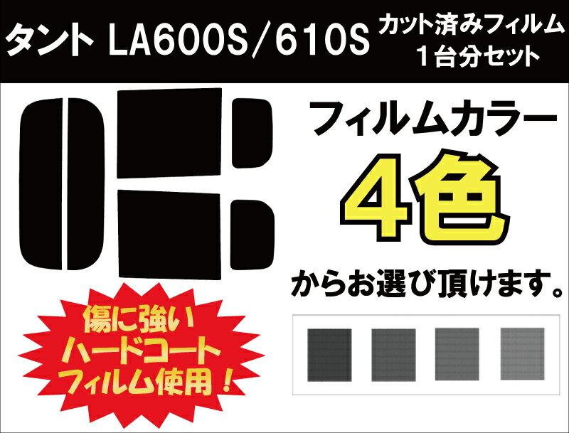 タント / タントカスタム LA600S / LA610S カット済みカーフィルム リアセット スモークフィルム 車 窓 日よけ UVカット (99%) カット済み カーフィルム ( カットフィルム リヤセット リヤーセット リアーセット )