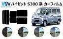 ハイゼット S3# カット済みカーフィルム リアセット スモークフィルム 車 窓 日よけ UVカット (99%) カット済み カー…