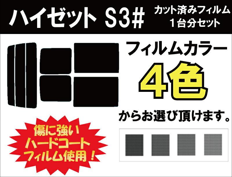ハイゼット S3# カット済みカーフィルム リアセット スモークフィルム 車 窓 日よけ UVカット (99%) カット済み カーフィルム ( カットフィルム リヤセット リヤーセット リアーセット )