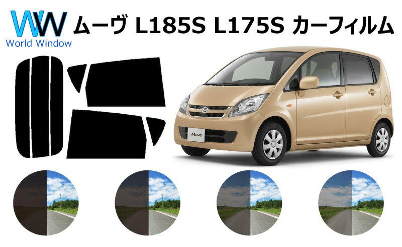 ムーヴ L185S L175S カット済みカーフィルム リアセット スモークフィルム 車 窓 日よけ UVカット (99%) カット済み カーフィルム ( カットフィルム リヤセット リヤーセット リアーセット )