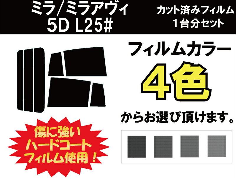 ミラ/ミラアヴィ 5D カット済みカーフィルム L250/L260 リアセット スモークフィルム 車 窓 日よけ UVカット (99%) カット済み カーフィルム ( カットフィルム リヤセット リヤーセット リアーセット )