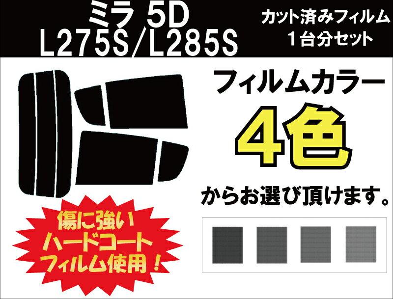 ミラ 5D カット済みカーフィルム L275S/L285S リアセット スモークフィルム 車 窓 日よけ UVカット (99%) カット済み カーフィルム ( カットフィルム リヤセット リヤーセット リアーセット )