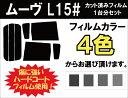 ムーヴ L150S L152S L160S カット済みカーフィルム リアセット スモークフィルム 車 窓 日よけ UVカット (99%) カット済み カーフィル...