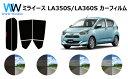ミライース LA350S / LA360S カット済みカーフィルム リアセット スモークフィルム 車 窓 日よけ UVカット (99%) カッ…