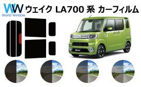 カット済みカーフィルム ウェイク (WAKE) LA700S / LA710S リアセット スモークフィルム 車 窓 日よけ UVカット (99%) カット済み カーフィルム ( カットフィルム リヤセット) 車検対応