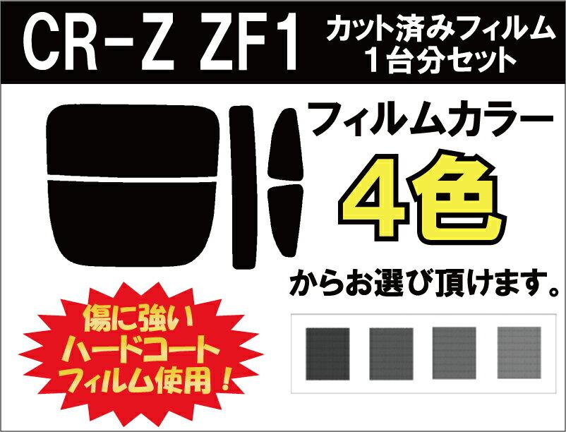 CR-Z ZF1 カット済みカーフィルム リアセット スモークフィルム 車 窓 日よけ UVカット (99%) カット済み カーフィルム ( カットフィルム リヤセット リヤーセット リアーセット )