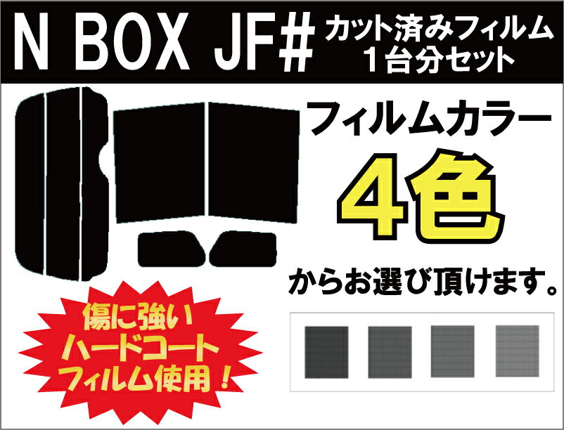 N-BOX ( N BOX NBOX エヌボックス ) JF1 JF2 カット済みカーフィルム リアセット スモークフィルム 車 窓 日よけ UVカット (99%) カット済み カーフィルム ( カットフィルム リヤセット リヤーセット リアーセット )