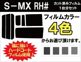 S−MX カット済みカーフィルム RH# リアセット スモークフィルム 車 窓 日よけ UVカット (99%) カット済み カーフィルム ( カットフィルム リヤセット) 車検対応