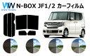 N-BOX ( N BOX NBOX エヌボックス ) JF1 JF2 カット済みカーフィルム リアセット スモークフィルム 車 窓 日よけ UVカ…