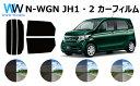 ホンダ N-WGN (N WGN エヌワゴン) JH1/JH2 カット済みカーフィルム リアセット スモークフィルム 車 窓 日よけ UVカッ…