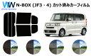 N-BOX カスタム ターボ JF3 カット済みカーフィルム リアセット スモークフィルム 車 窓 日よけ 日差しよけ UVカット …