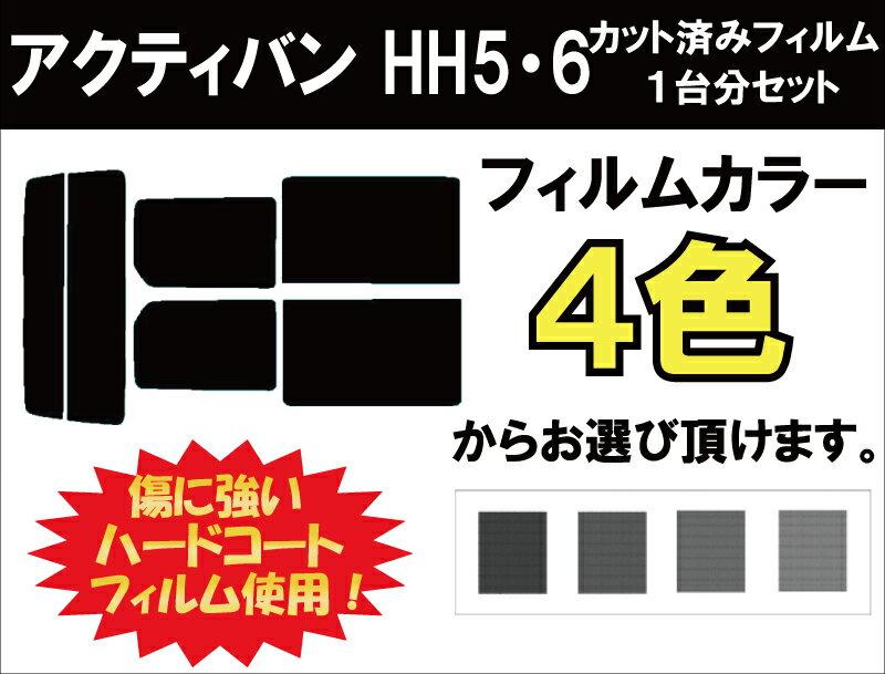 アクティバン HH5 HH6 カット済みカーフィルム リアセット スモークフィルム 車 窓 日よけ UVカット (99%) カット済み カーフィルム ( カットフィルム リヤセット リヤーセット リアーセット )