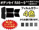 ★ 送料無料 ★ あす楽対応 オデッセイ カット済みカーフィルム RA6〜9 1台分 スモークフィルム 1台分 リヤーセット