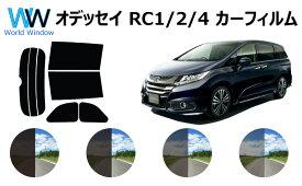 オデッセイRC系 (RC1/RC2) カット済みカーフィルム リアセット スモークフィルム 車 窓 日よけ UVカット (99%) カット済み カーフィルム ( カットフィルム リヤセット リヤーセット リアーセット )