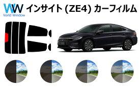 ホンダ インサイト (ZE4) カット済みカーフィルム リアセット スモークフィルム 車 窓 日よけ 日差しよけ UVカット (99%) カット済み カーフィルム ( カットフィルム リヤセット) 車検対応
