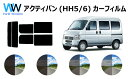 アクティバン HH5 HH6 カット済みカーフィルム リアセット スモークフィルム 車 窓 日よけ UVカット (99%) カット済み…