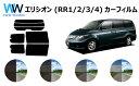 エリシオン RR# カット済みカーフィルム リアセット スモークフィルム 車 窓 日よけ UVカット (99%) カット済み カ…