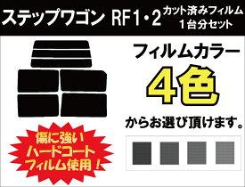 ステップワゴン カット済みカーフィルム RF1・2 リアセット スモークフィルム 車 窓 日よけ UVカット (99%) カット済み カーフィルム ( カットフィルム リヤセット リヤーセット リアーセット )