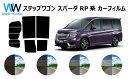 ステップワゴン スパーダ RP5 カット済みカーフィルム リアセット スモークフィルム 車 窓 日よけ UVカット (99%) カ…