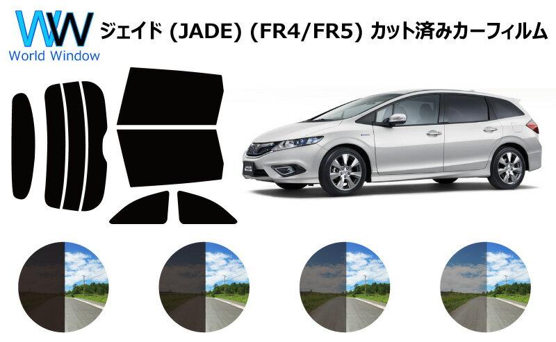 ジェイド (JADE) RS FR カット済みカーフィルム リアセット スモークフィルム 車 窓 日よけ UVカット (99%) カット済み カーフィルム ( カットフィルム リヤセット リヤーセット リアーセット )