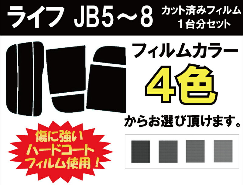 ライフ JB5 JB6 JB7 JB8 カット済みカーフィルム リアセット スモークフィルム 車 窓 日よけ UVカット (99%) カット済み カーフィルム ( カットフィルム リヤセット リヤーセット リアーセット )