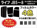 ライフ JB5 JB6 JB7 JB8 カット済みカーフィルム リアセット スモークフィルム 車 窓 日よけ UVカット (99%) カット済み カーフィルム ...