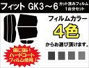 フィット GK3・4・5・6/GP5・6 カット済みカーフィルム リアセット スモークフィルム 車 窓 日よけ UVカット (99%)…