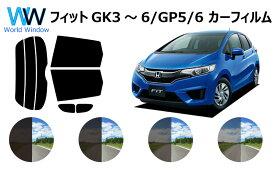 フィット GK3・4・5・6/GP5・6 (GK3/GK4/GK5/GK6/GP5/GP6) カット済みカーフィルム リアセット スモークフィルム 車 窓 日よけ UVカット (99%) カット済み カーフィルム ( カットフィルム リヤセット) 車検対応