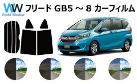 フリード GB7 グレードG カット済みカーフィルム リアセット スモークフィルム 車 窓 日よけ UVカット (99%) カット済み カーフィルム ( カットフィルム リヤセット) 車検対応
