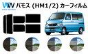 バモス HM1 / HM2 カット済みカーフィルム リアセット スモークフィルム 車 窓 日よけ UVカット (99%) カット済み カ…