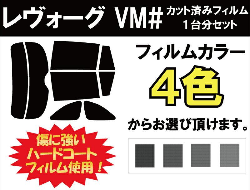 レヴォーグ VMG/VM4 カット済みカーフィルム リアセット スモークフィルム 車 窓 日よけ UVカット (99%) カット済み カーフィルム ( カットフィルム リヤセット リヤーセット リアーセット )