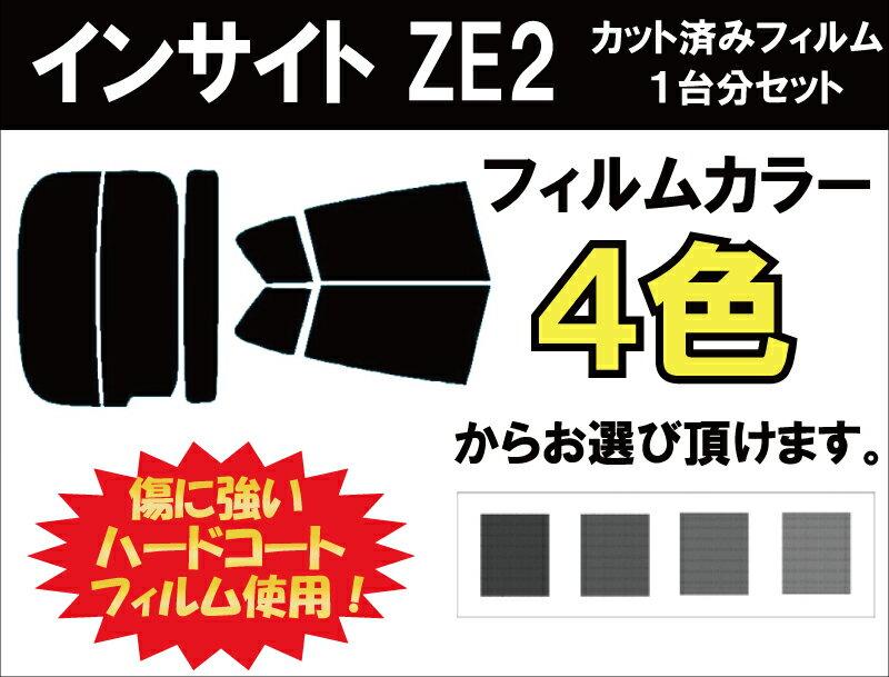 インサイト カット済みカーフィルム ZE2 リアセット スモークフィルム 車 窓 日よけ UVカット (99%) カット済み カーフィルム ( カットフィルム リヤセット リヤーセット リアーセット )