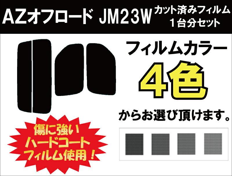 ★ 送料無料 ★ あす楽対応 AZオフロード カット済みカーフィルム JM23W 1台分 スモークフィルム 1台分 リヤーセット