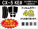CX-5 KE系 カット済みカーフィルム リアセット スモークフィルム 車 窓 日よけ UVカット (99%) カット済み カーフィ…